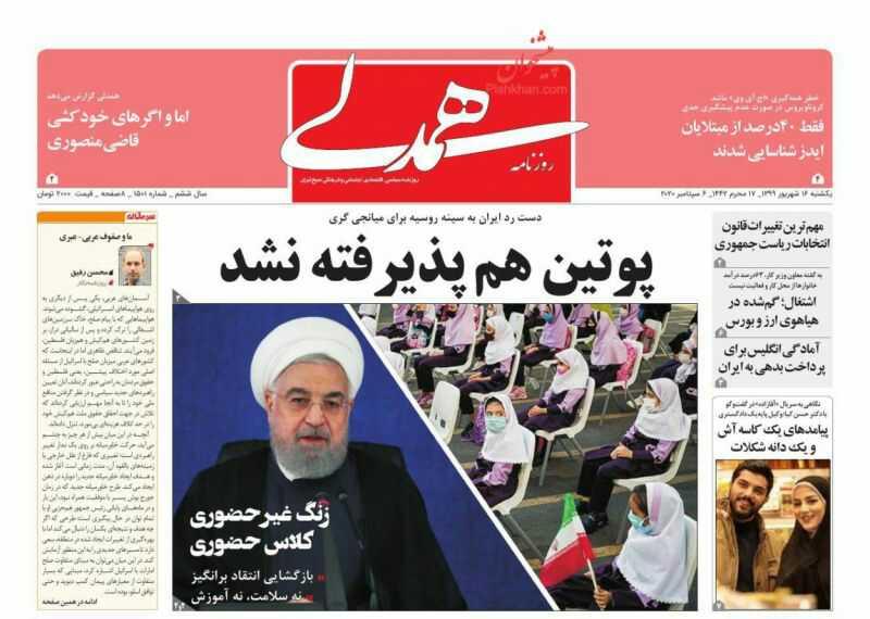 مانشيت إيران: أموال إيران المحجوزة في العالم.. بريطانيا تعترف بديون طهران عليها 9