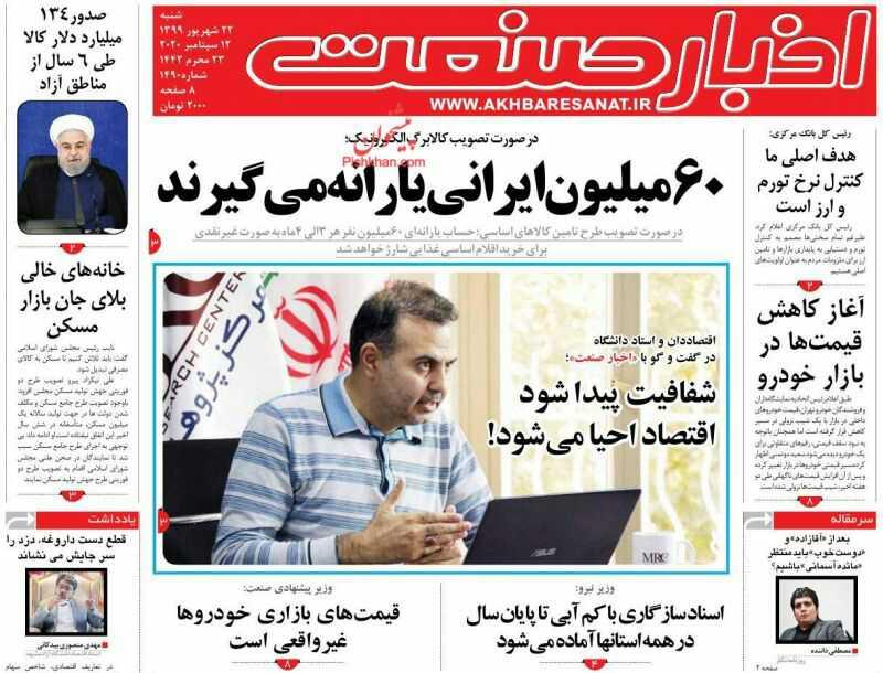 مانشيت إيران: هل ستمارس طهران المرونة البطولية من جديد؟ 5