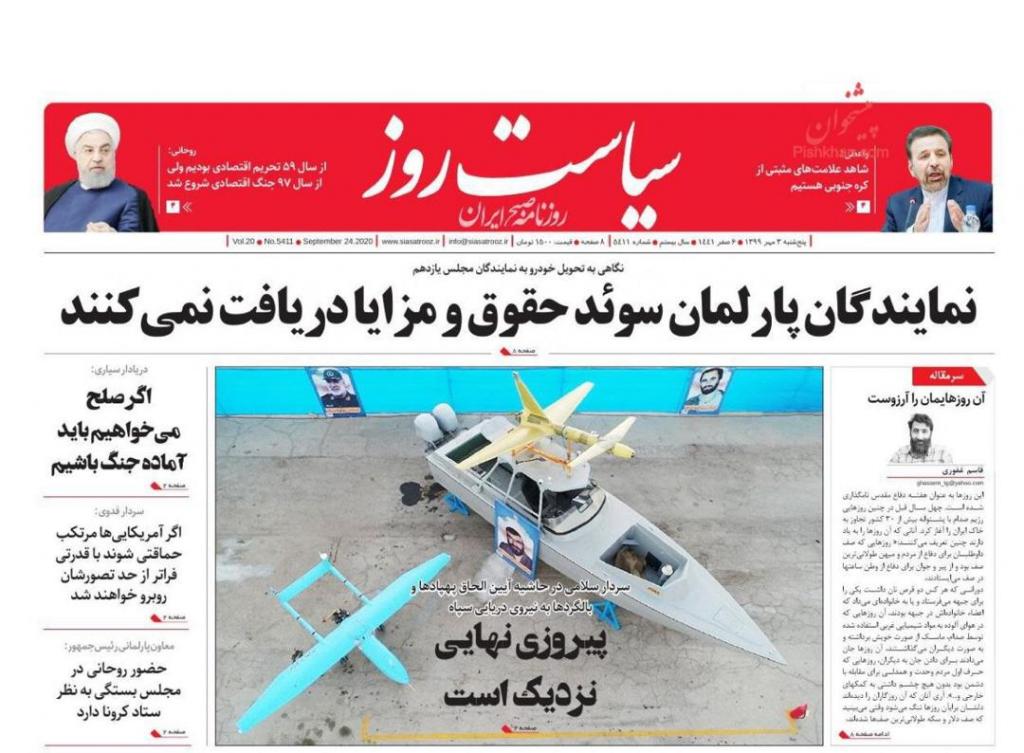 مانشيت إيران: عين إيران تراقب النووي السعودي 6