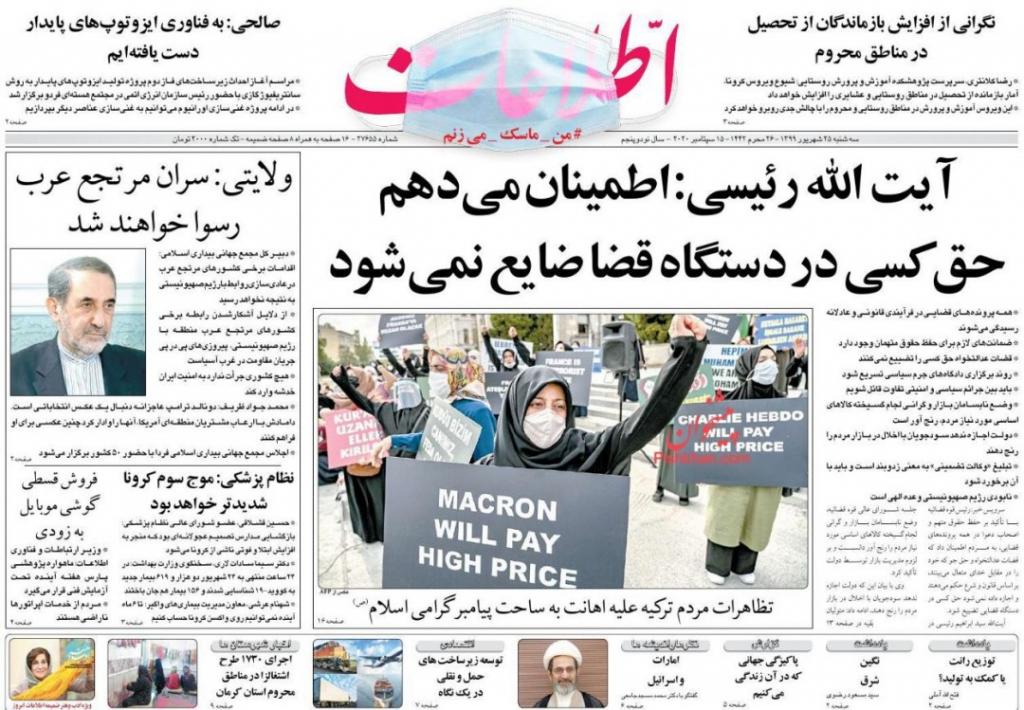 مانشيت إيران: ماذا ستخسر إيران إذا انسحبت من الاتفاق النووي؟ 4