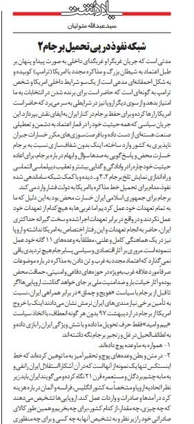 مانشيت إيران: الإصلاحيون بين مطرقة مجلس صيانة الدستور وسندان روحاني 10