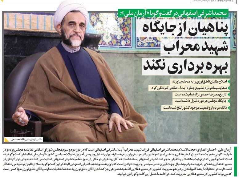 مانشيت إيران: تحركات برلمانية لإلزام الحكومة بالانسحاب من الاتفاق النووي 11
