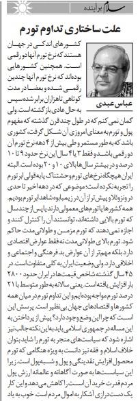 مانشيت إيران: إيران وانتخابات الرئاسة المقبلة.. هل يكون ظريف رجل المرحلة؟ 12