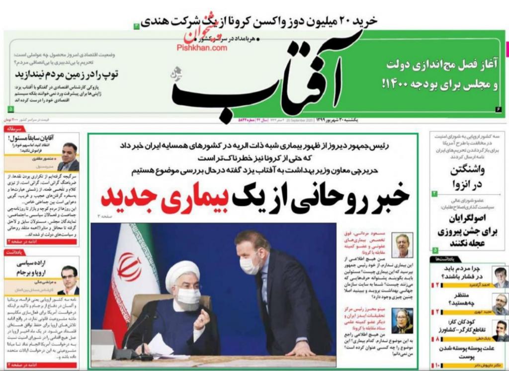 مانشيت إيران: الرئيس الأميركي على قائمة الاغتيال الإيرانية 8