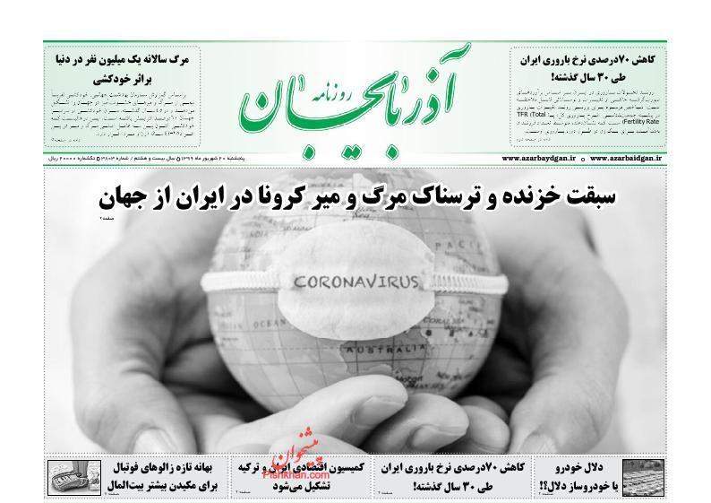 مانشيت إيران: بايدن وإيران.. هل يتتبع خطى أوباما؟ 1
