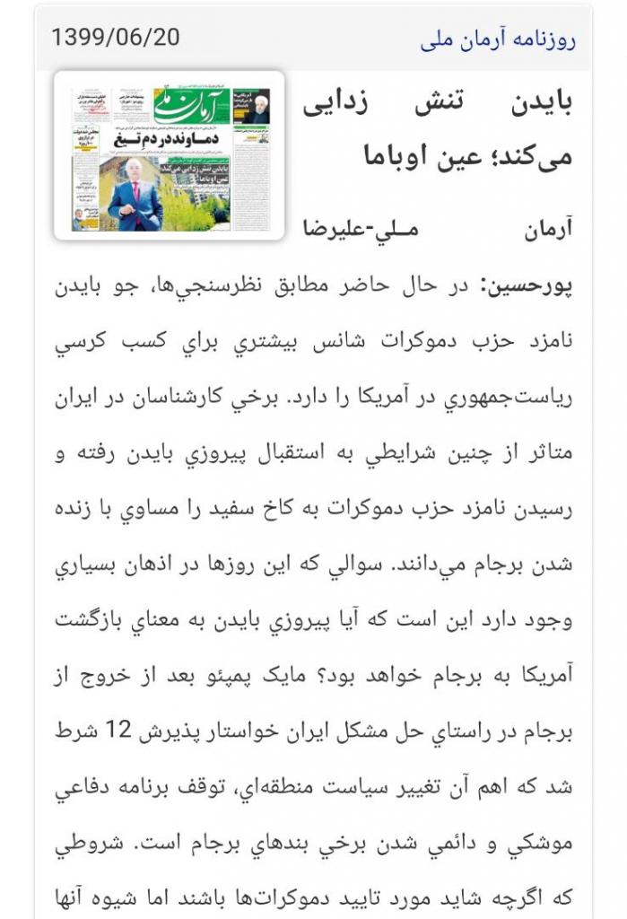 مانشيت إيران: بايدن وإيران.. هل يتتبع خطى أوباما؟ 8