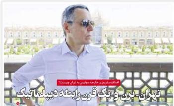مانشيت إيران: زيارة كاسيس إلى إيران.. لماذا يجب التقارب مع سويسرا؟ 7