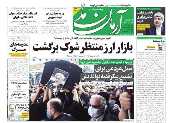 مانشيت إيران: فشل الإصلاحيين والأصوليين.. هل حان دور مرشحي الرئاسة العسكريين؟ 2