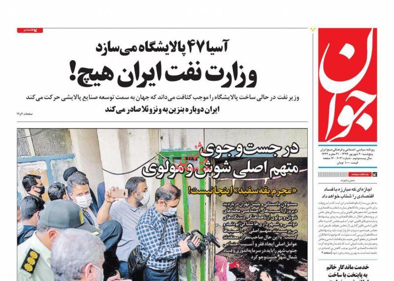 مانشيت إيران: بايدن وإيران.. هل يتتبع خطى أوباما؟ 6