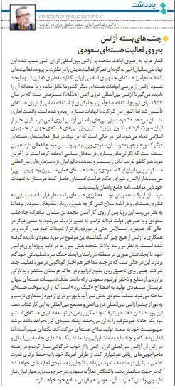 مانشيت إيران: عين إيران تراقب النووي السعودي 9