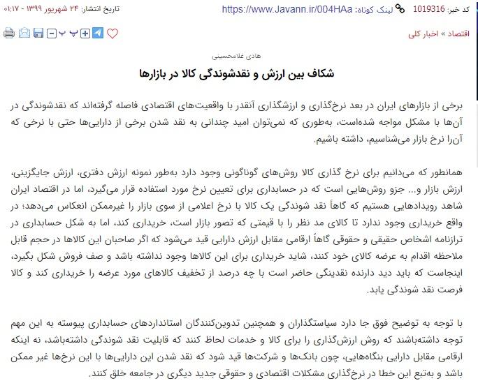 مانشيت إيران: فشل الإصلاحيين والأصوليين.. هل حان دور مرشحي الرئاسة العسكريين؟ 8