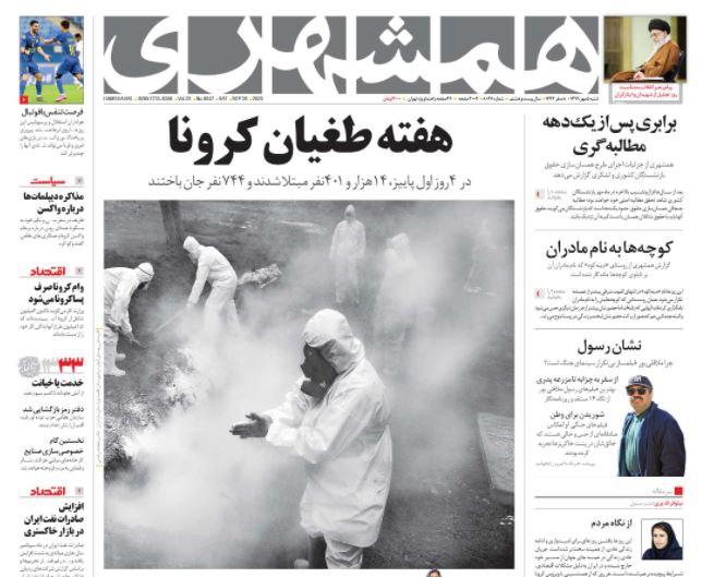 مانشيت إيران: أوروبا تستكمل حلقة الضغوط الأميركية على إيران 2