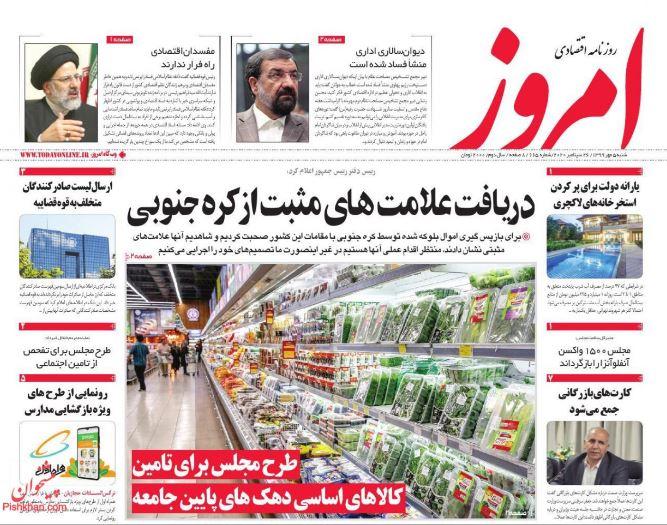 مانشيت إيران: أوروبا تستكمل حلقة الضغوط الأميركية على إيران 5