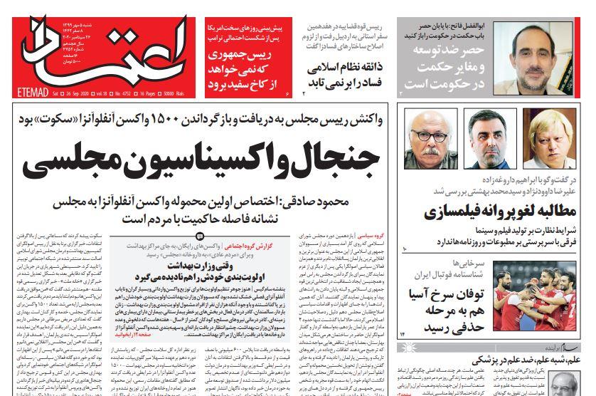 مانشيت إيران: أوروبا تستكمل حلقة الضغوط الأميركية على إيران 3