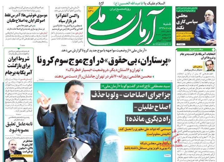 مانشيت إيران: أوروبا تستكمل حلقة الضغوط الأميركية على إيران 1