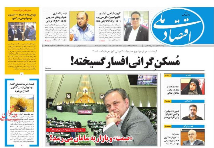 مانشيت إيران: أوروبا تستكمل حلقة الضغوط الأميركية على إيران 4