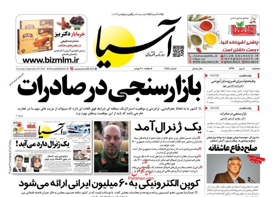 مانشيت إيران: لماذا تسعى طهران لتهدئة التوتر بين باكو ويريفان؟ 5