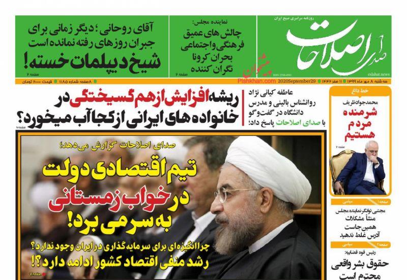 مانشيت إيران: لماذا تسعى طهران لتهدئة التوتر بين باكو ويريفان؟ 1