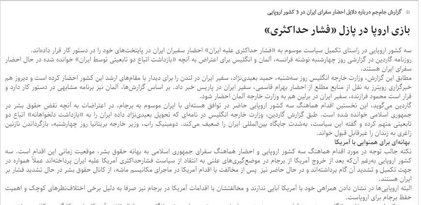 مانشيت إيران: أوروبا تستكمل حلقة الضغوط الأميركية على إيران 7