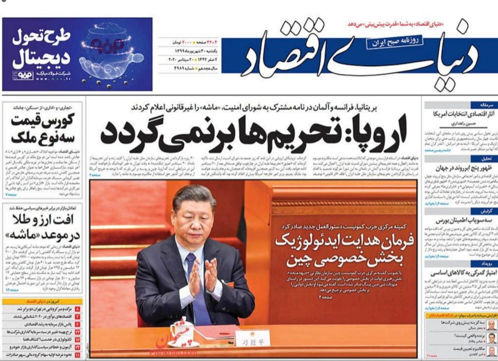 مانشيت إيران: الرئيس الأميركي على قائمة الاغتيال الإيرانية 1