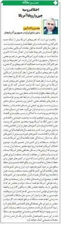 مانشيت إيران: عين إيران تراقب النووي السعودي 8