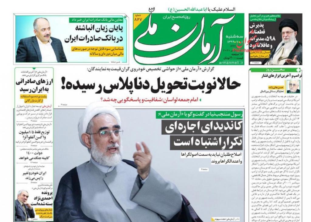 مانشيت إيران: ترامب يضغط على إيران وعينه على الدعم الصهيوني في الانتخابات 5