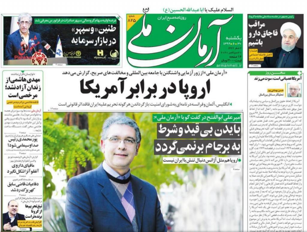 مانشيت إيران: الرئيس الأميركي على قائمة الاغتيال الإيرانية 3