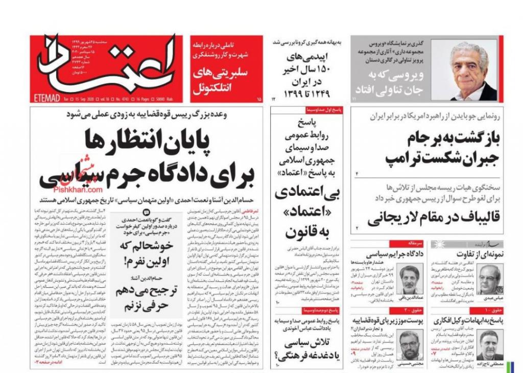 مانشيت إيران: ماذا ستخسر إيران إذا انسحبت من الاتفاق النووي؟ 3