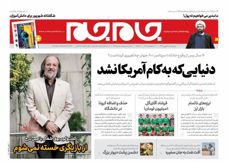 مانشيت إيران: بايدن وإيران.. هل يتتبع خطى أوباما؟ 5
