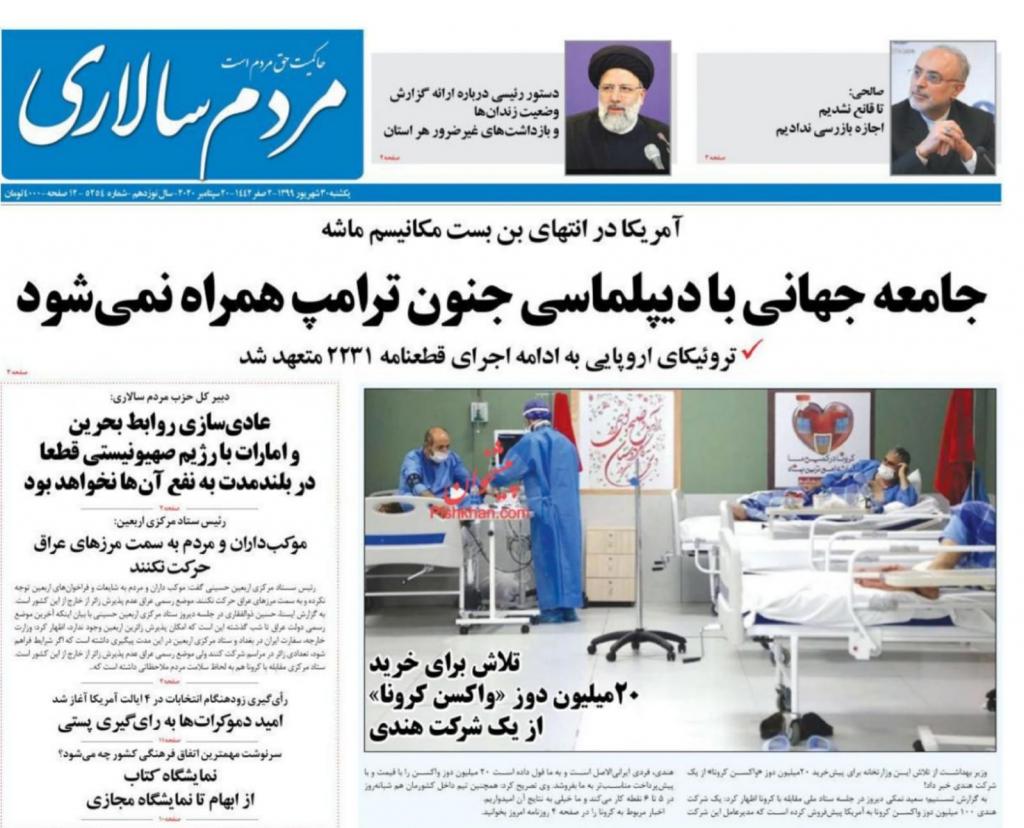 مانشيت إيران: الرئيس الأميركي على قائمة الاغتيال الإيرانية 4