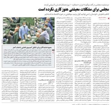 مانشيت إيران: زيارة كاسيس إلى إيران.. لماذا يجب التقارب مع سويسرا؟ 9
