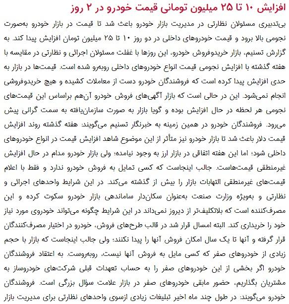 مانشيت إيران: زيارة كاسيس إلى إيران.. لماذا يجب التقارب مع سويسرا؟ 8