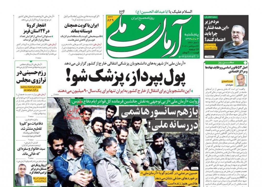 مانشيت إيران: عين إيران تراقب النووي السعودي 1