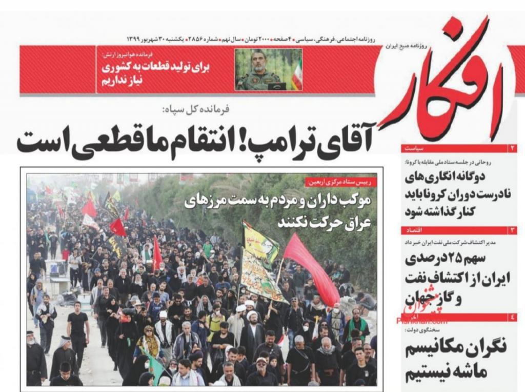 مانشيت إيران: الرئيس الأميركي على قائمة الاغتيال الإيرانية 5