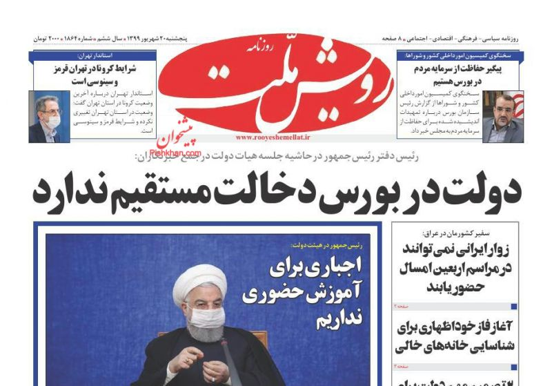 مانشيت إيران: بايدن وإيران.. هل يتتبع خطى أوباما؟ 7