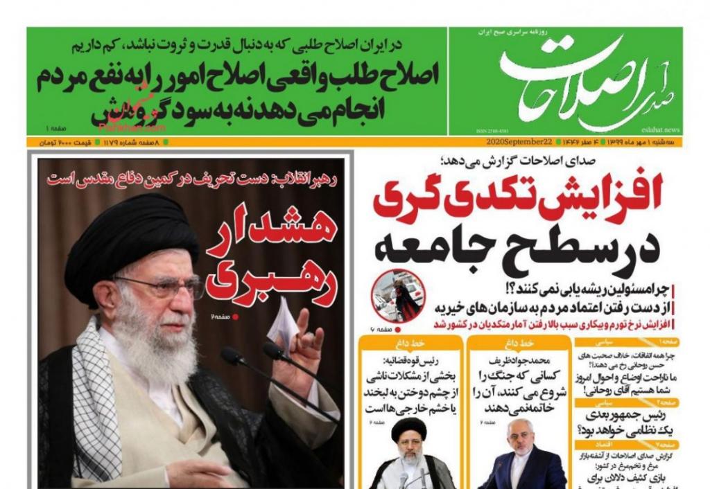 مانشيت إيران: ترامب يضغط على إيران وعينه على الدعم الصهيوني في الانتخابات 2