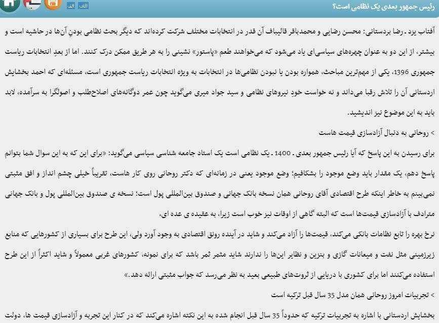 مانشيت إيران: فشل الإصلاحيين والأصوليين.. هل حان دور مرشحي الرئاسة العسكريين؟ 9