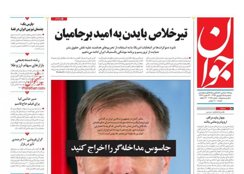 مانشيت إيران: ماذا ستخسر إيران إذا انسحبت من الاتفاق النووي؟ 6
