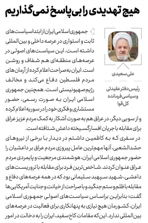 مانشيت إيران: الرئيس الأميركي على قائمة الاغتيال الإيرانية 12