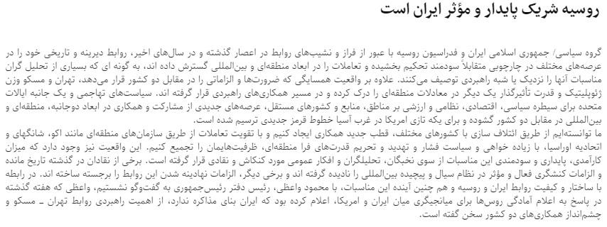 مانشيت إيران: الإصلاحيون بين مطرقة مجلس صيانة الدستور وسندان روحاني 11