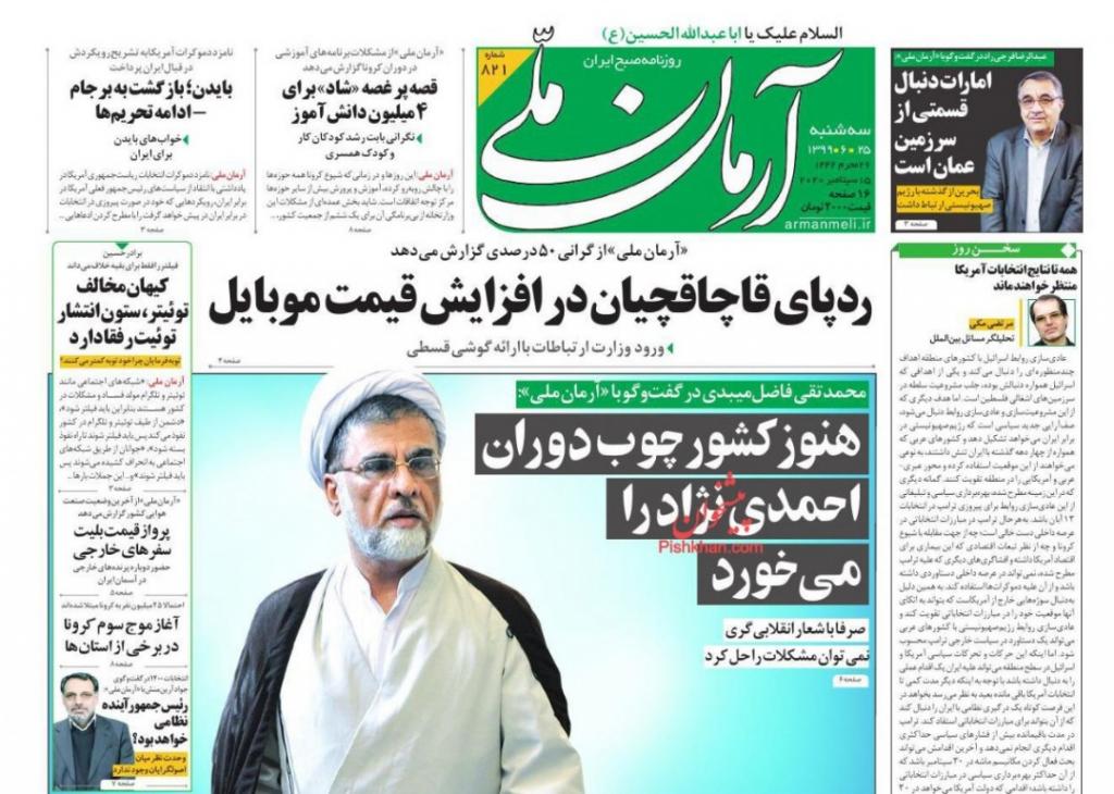 مانشيت إيران: ماذا ستخسر إيران إذا انسحبت من الاتفاق النووي؟ 1