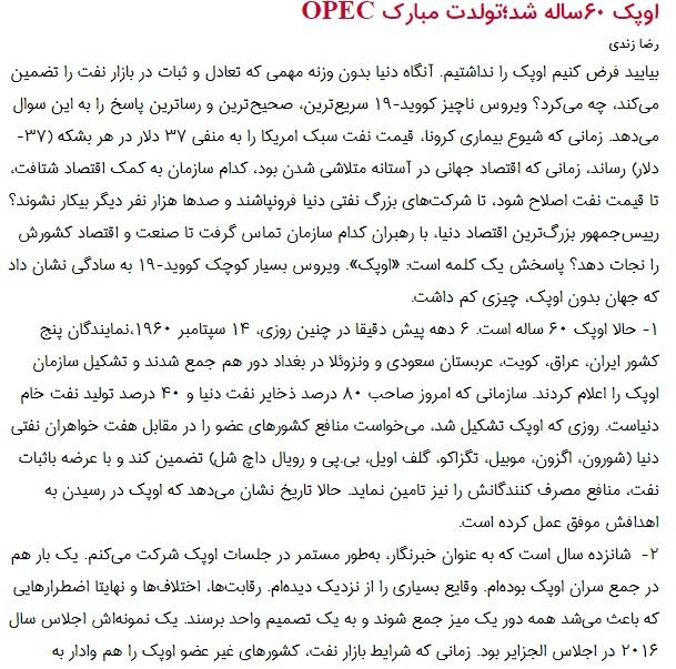 مانشيت إيران: فشل الإصلاحيين والأصوليين.. هل حان دور مرشحي الرئاسة العسكريين؟ 10