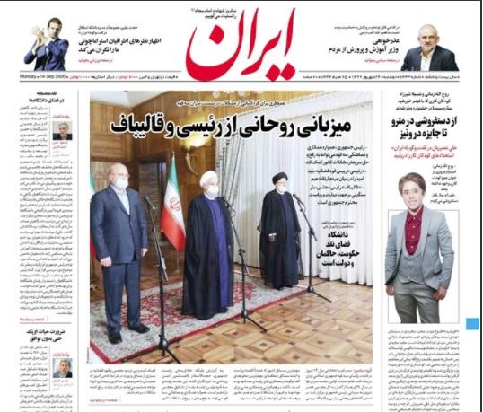 مانشيت إيران: فشل الإصلاحيين والأصوليين.. هل حان دور مرشحي الرئاسة العسكريين؟ 7