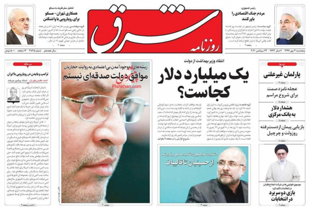 مانشيت إيران: عين إيران تراقب النووي السعودي 4