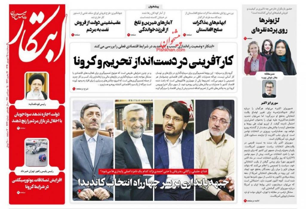 مانشيت إيران: ماذا ستخسر إيران إذا انسحبت من الاتفاق النووي؟ 2