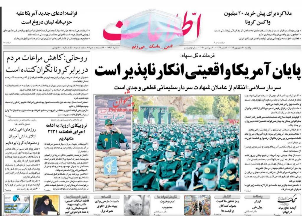 مانشيت إيران: الرئيس الأميركي على قائمة الاغتيال الإيرانية 7