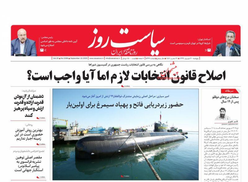 مانشيت إيران: بايدن وإيران.. هل يتتبع خطى أوباما؟ 2