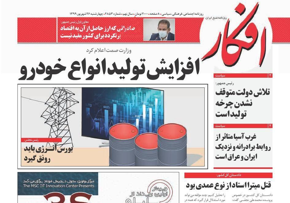 مانشيت إيران: تحركات برلمانية لإلزام الحكومة بالانسحاب من الاتفاق النووي 5