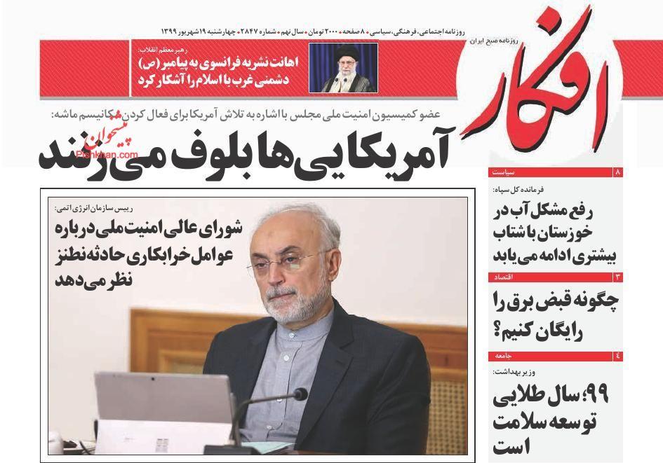 مانشيت إيران: الإصلاحيون بين مطرقة مجلس صيانة الدستور وسندان روحاني 1