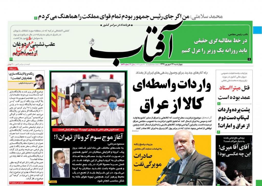 مانشيت إيران: تحركات برلمانية لإلزام الحكومة بالانسحاب من الاتفاق النووي 2